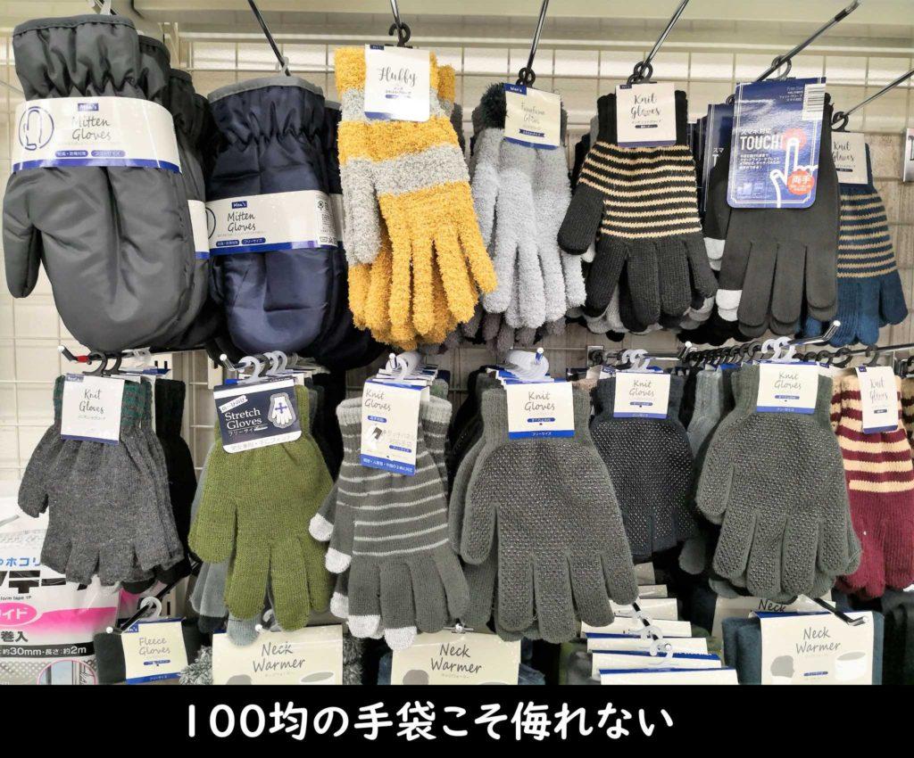 100均の手袋こそ侮れない