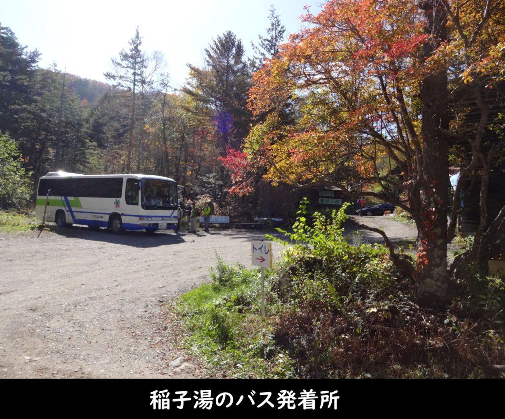 稲子湯のバス発着所