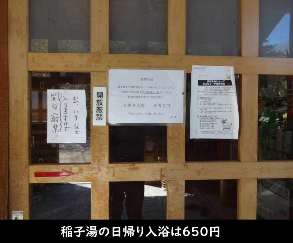 稲子湯の日帰り入浴は650円