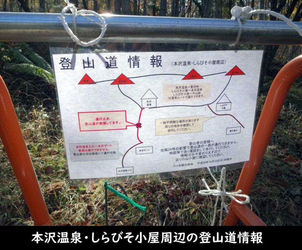 本沢温泉・しらびそ小屋周辺の登山道情報