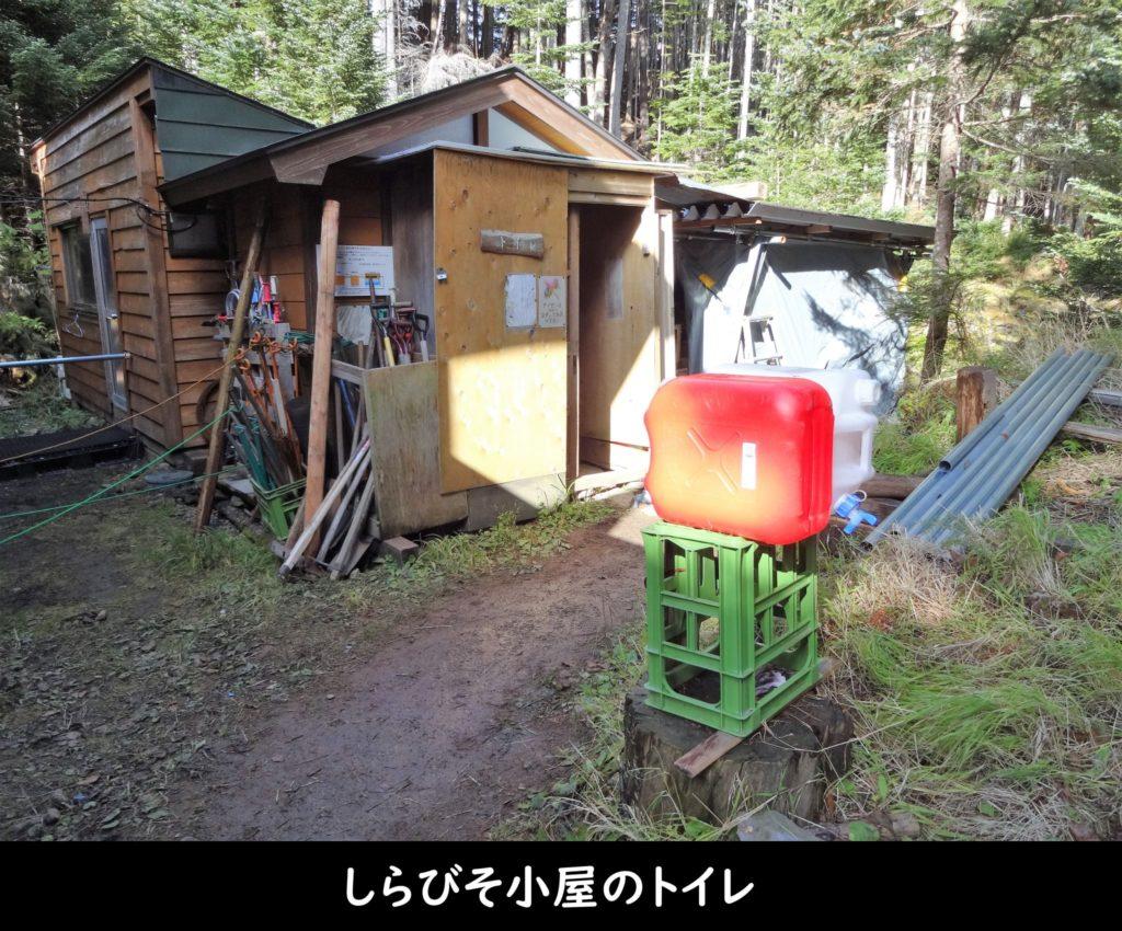 しらびそ小屋のトイレ
