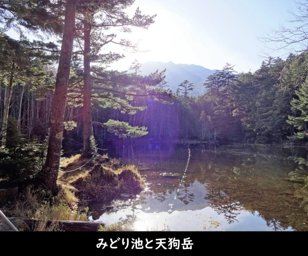 みどり池と天狗岳