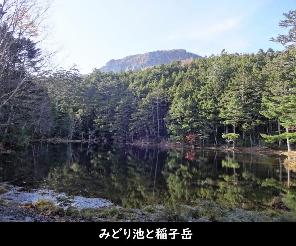 みどり池と稲子岳