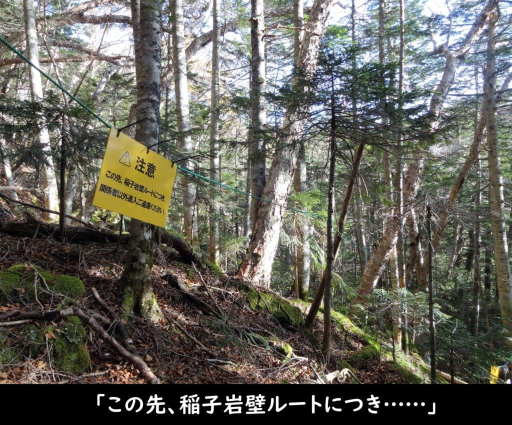 「この先、稲子岩壁ルートにつき……」