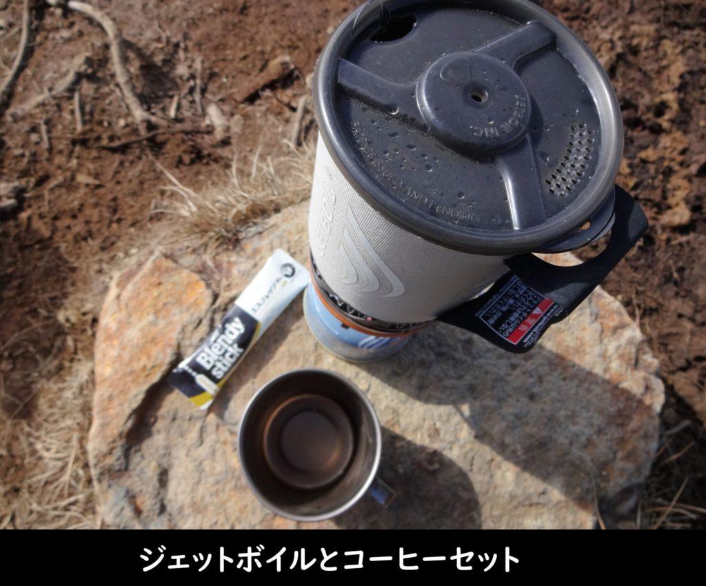 ジェットボイルとコーヒーセット