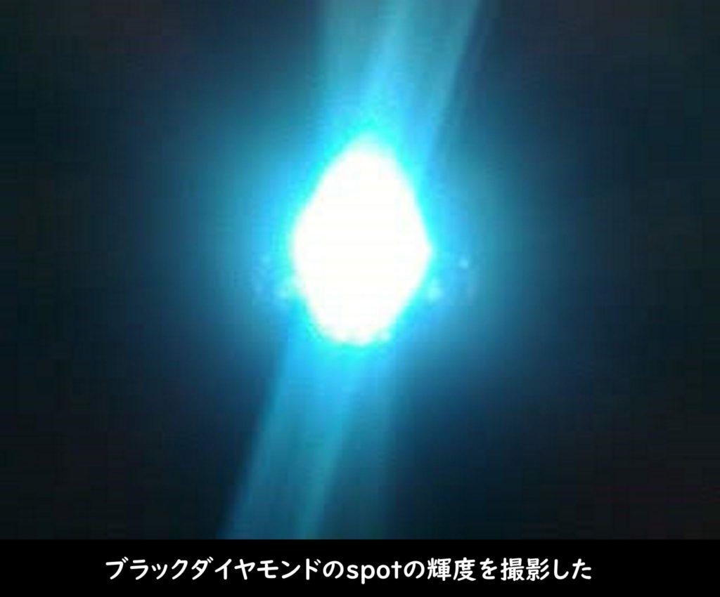 ブラックダイヤモンドのspotの輝度を撮影した