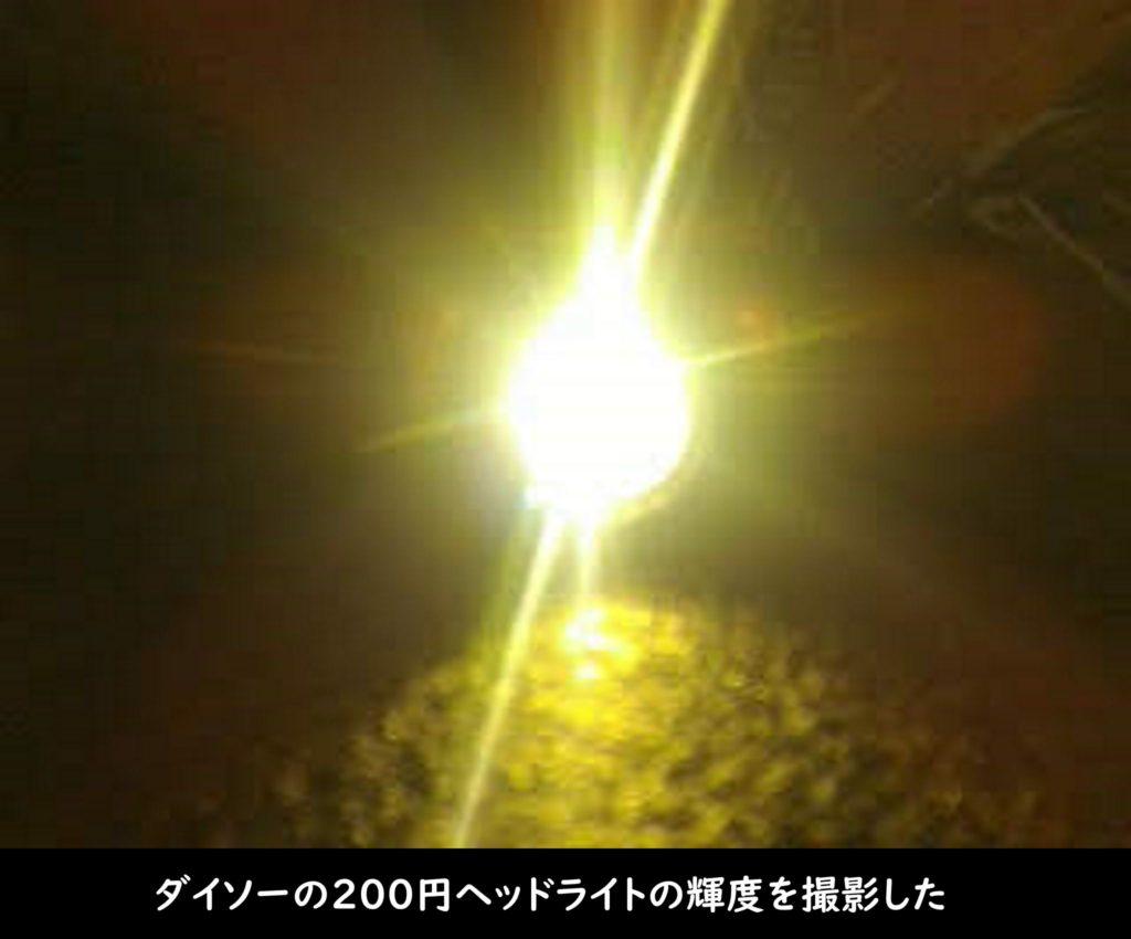 ダイソーの200円ヘッドライトの輝度を撮影した