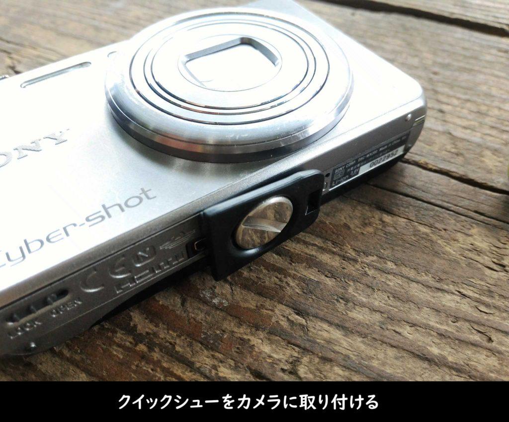 クイックシューをカメラに取り付ける