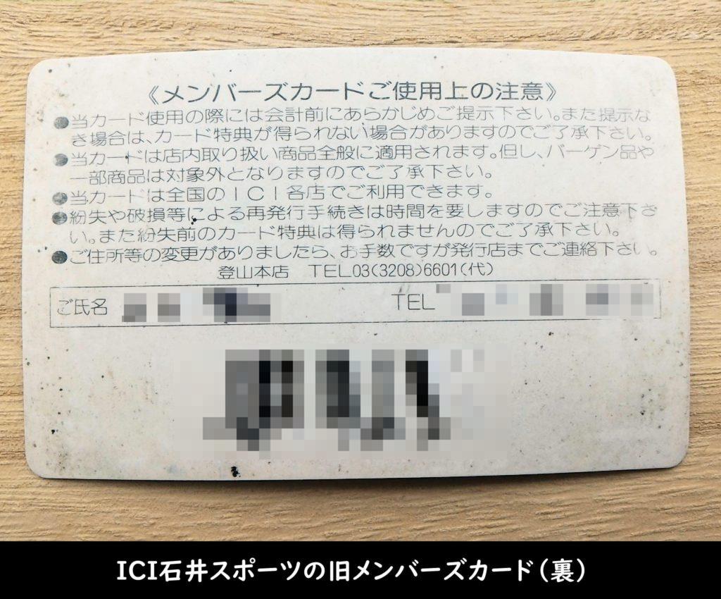 ICI石井スポーツの旧メンバーズカード(裏)