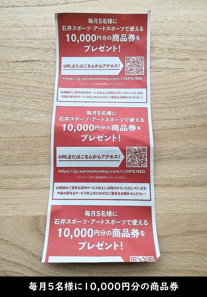 毎月5名様に10,000円分の商品券