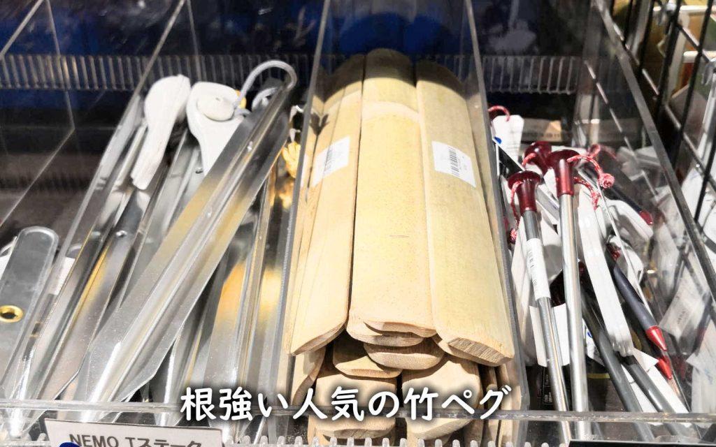 根強い人気の竹ペグ
