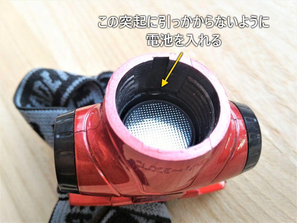 ダイソーの200円ヘッドライト - 電池をあらためて挿入する
