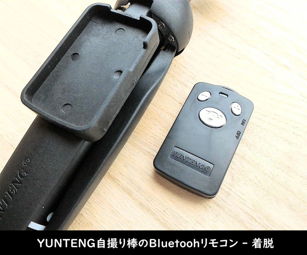 YUNTENG自撮り棒のBluetoothリモコン - 着脱