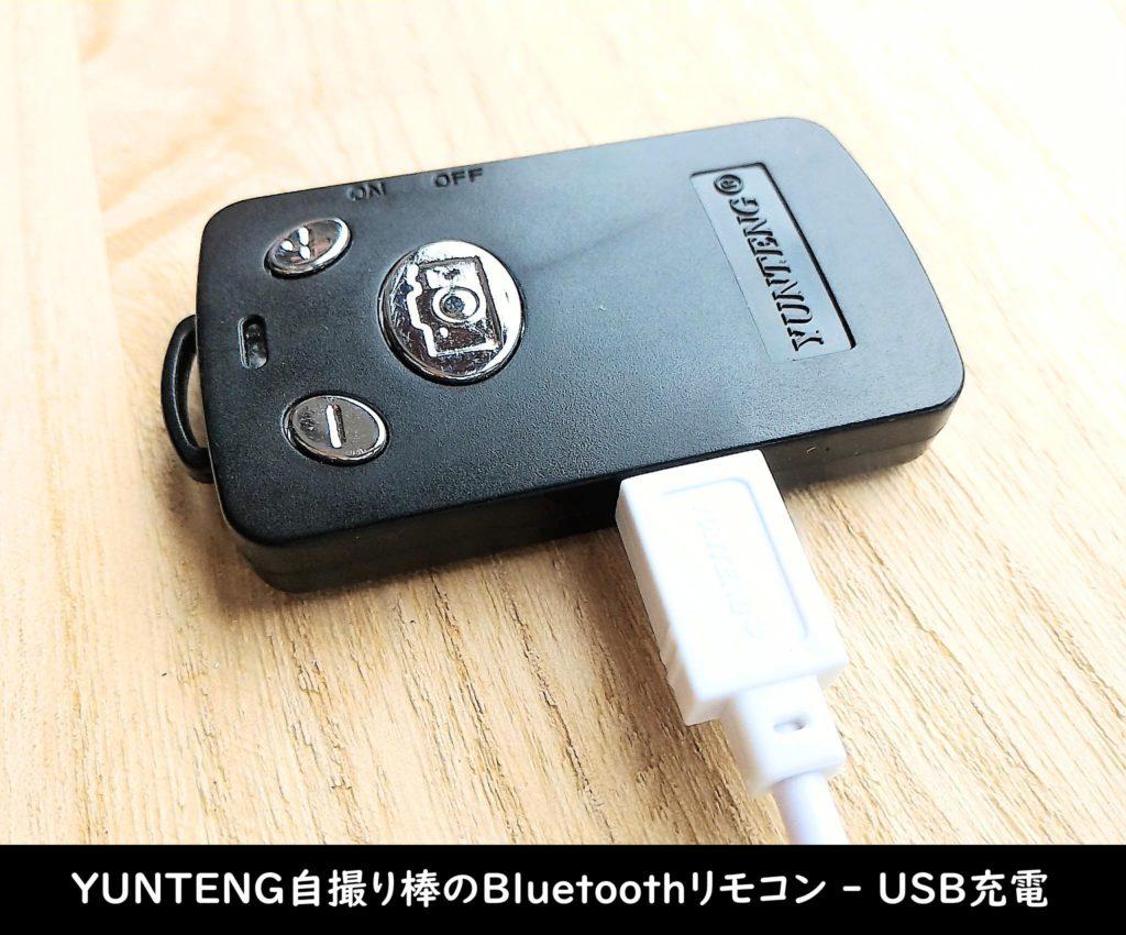 YUNTENG自撮り棒のBluetoothリモコン - USB充電