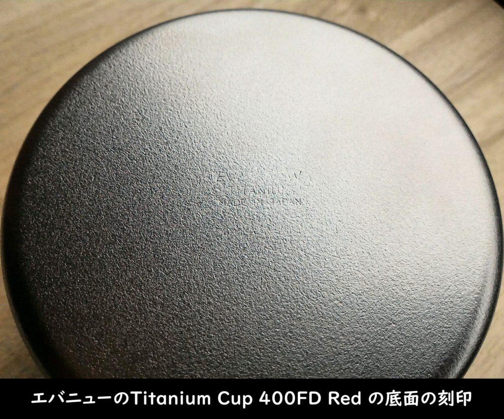 エバニューの「Titanium Cup 400FD Red」底面の刻印