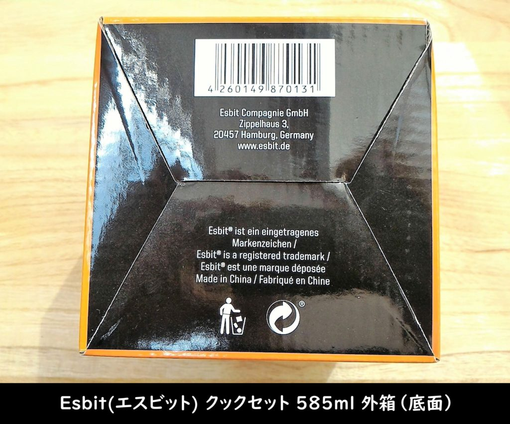 Esbit(エスビット) クックセット 585ml 外箱(底面)