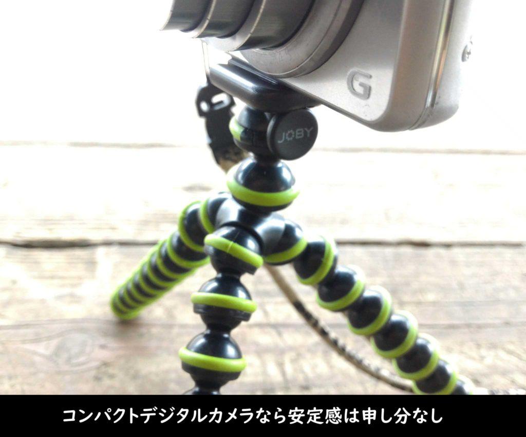 コンパクトデジタルカメラなら安定感は申し分なし