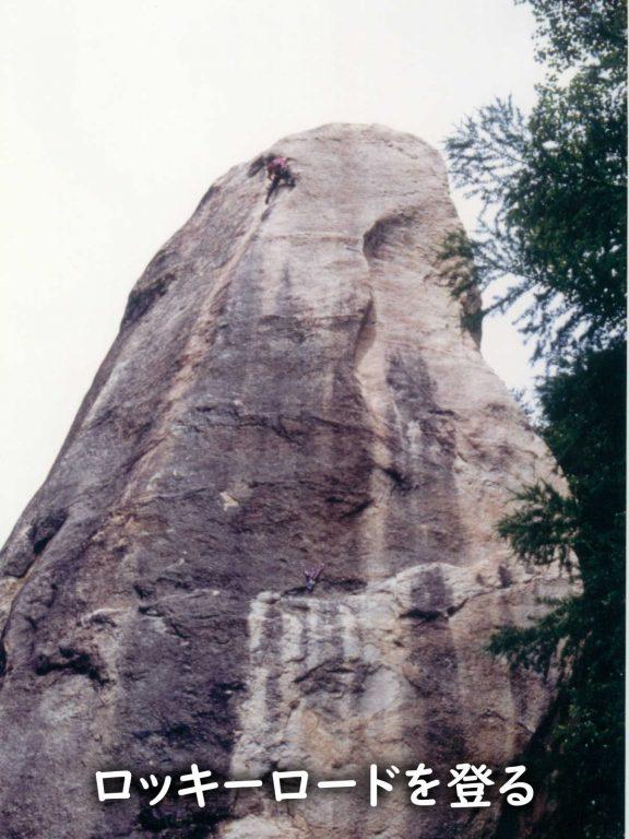 ロッキーロードを登る