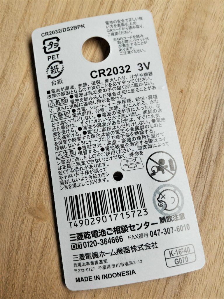 ダイソーのCR2032電池のパッケージ(裏)