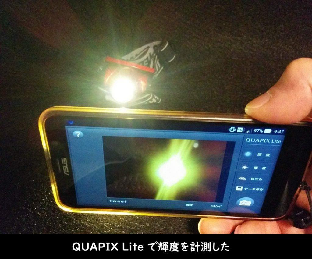 QUAPIX Lite で輝度を計測した