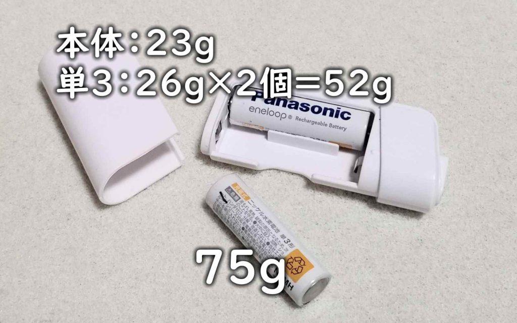 ダイソーの【電池式】モバイルバッテリーとエネループ