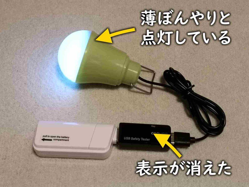 テスターのモニターが消えても、ライトが薄ぼんやりと点灯している状態が長時間続いた