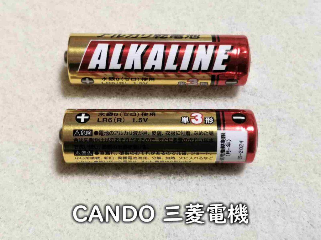 キャンドゥ 三菱電機(乾電池のクローズアップ)