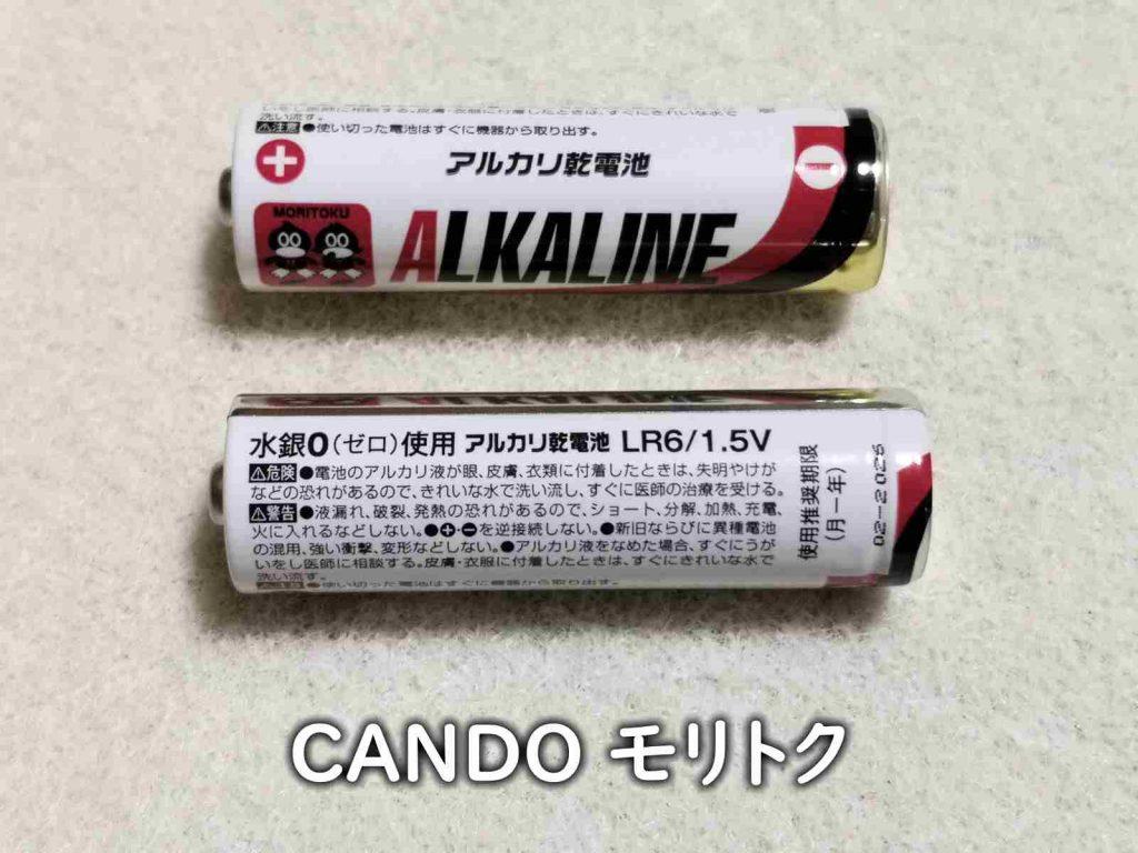 キャンドゥ モリトク(乾電池のクローズアップ)
