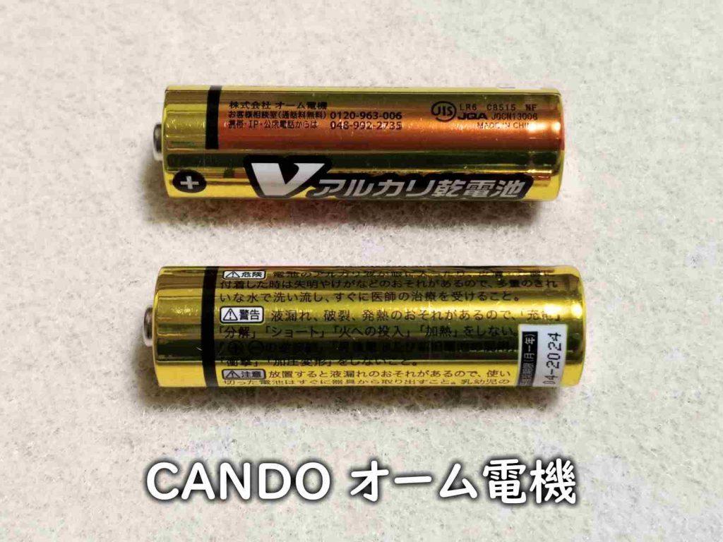 キャンドゥ オーム電機(乾電池のクローズアップ)