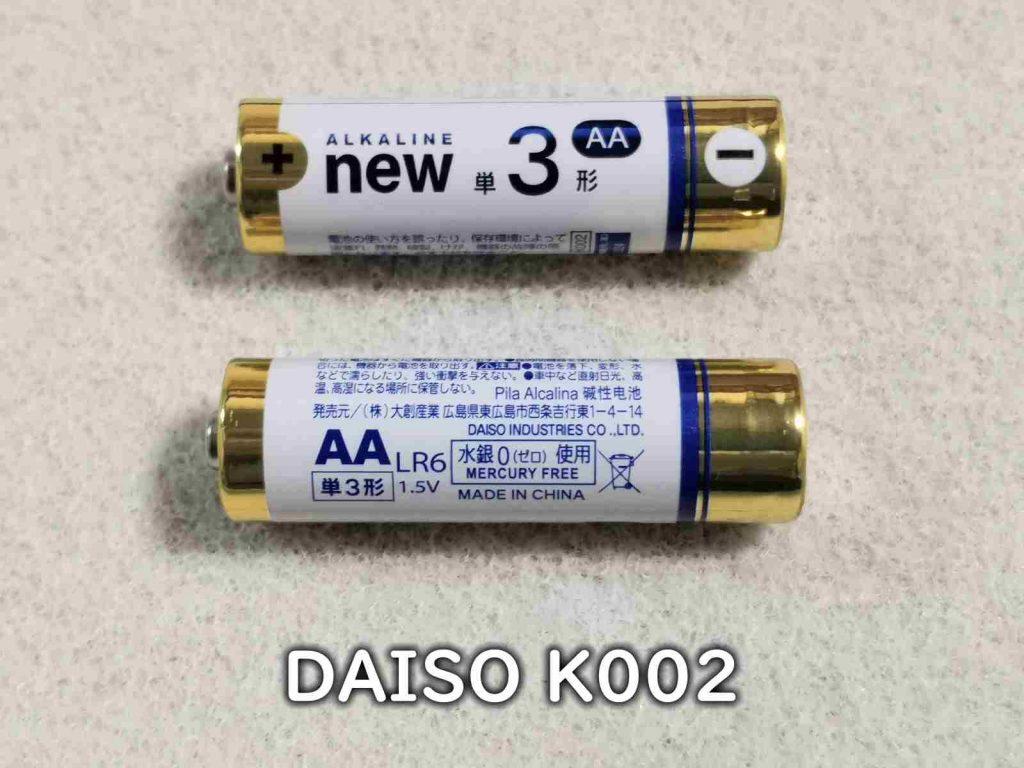 ダイソー K002(乾電池のクローズアップ)