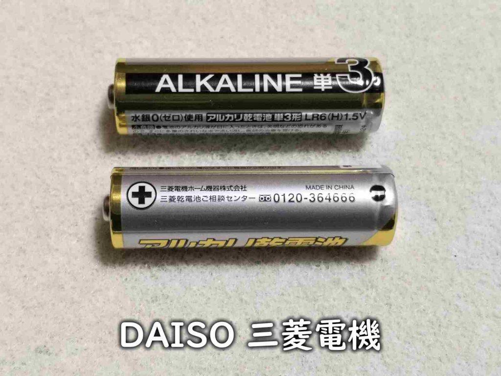 ダイソー 三菱電機(乾電池のクローズアップ)