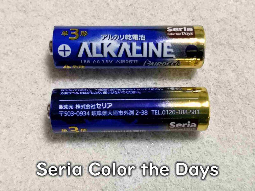 セリア Color the Days(乾電池のクローズアップ)