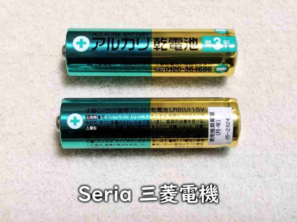 セリア 三菱電機(乾電池のクローズアップ)