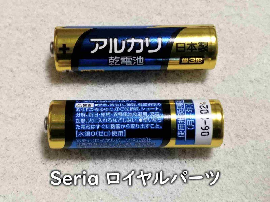 セリア ロイヤルパーツ(乾電池のクローズアップ)
