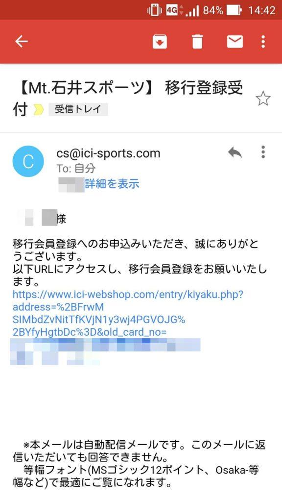 石井スポーツからメールが届くのでWEB登録する