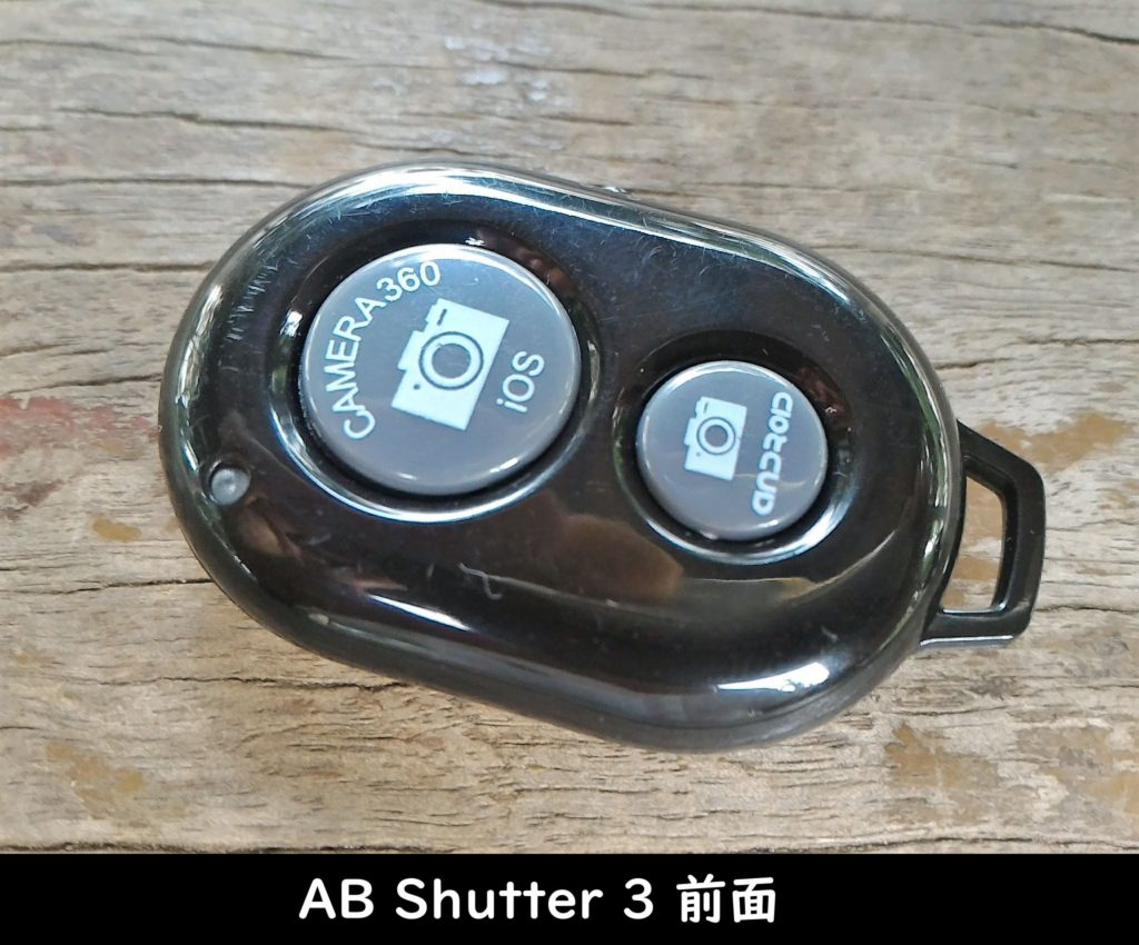 AB Shutter 3 (Bluetooth Remote Shutter) 前面