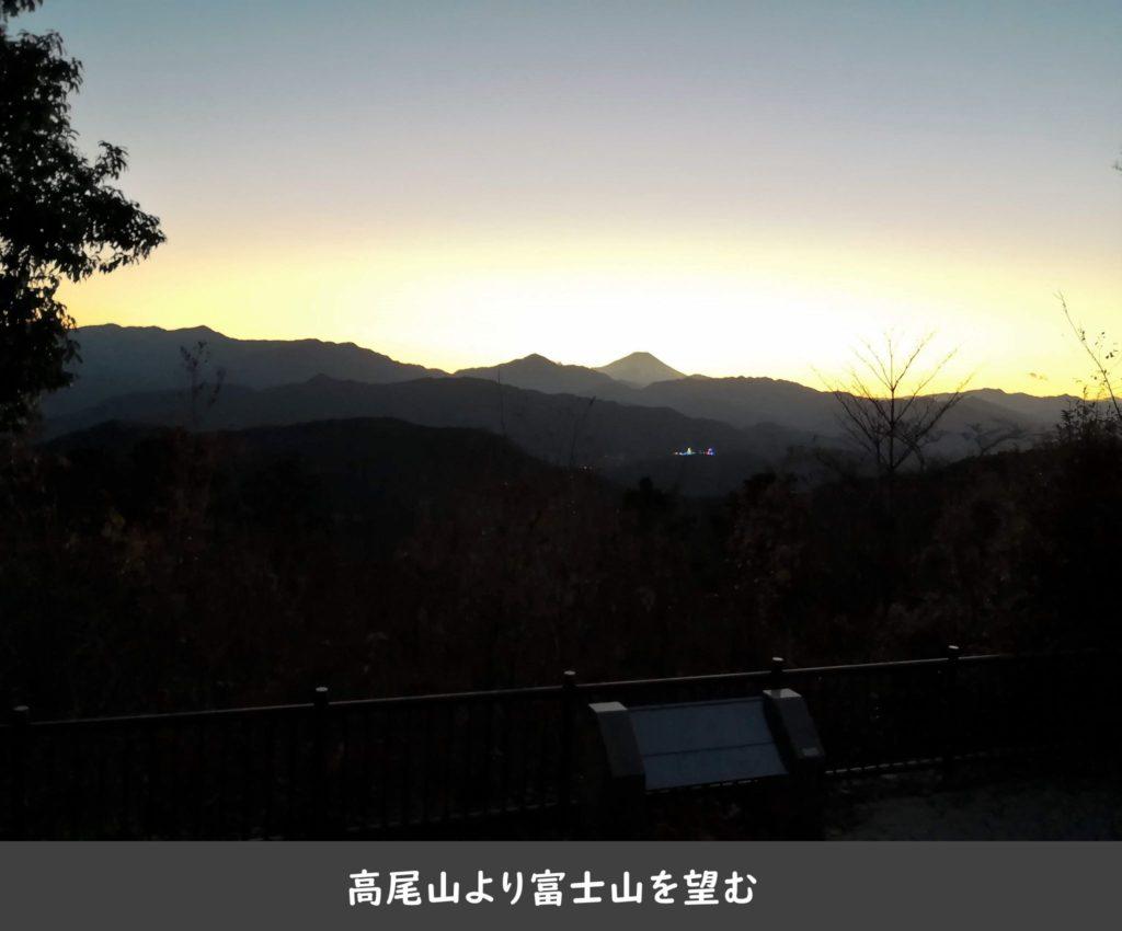 高尾山より富士山を望む