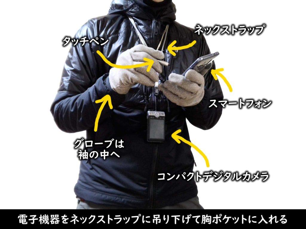 電子機器をネックストラップに吊り下げて胸ポケットに入れる