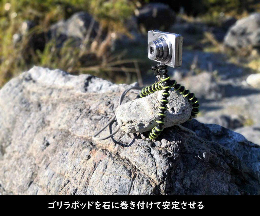 ゴリラポッドを石に巻き付けて安定させる