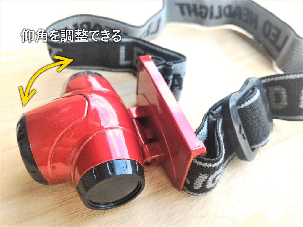 ダイソーの200円ヘッドライト - 仰角を調整できる