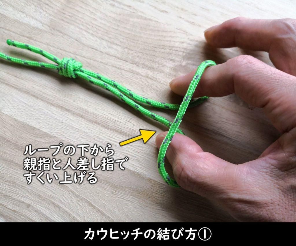 カウヒッチの結び方①
