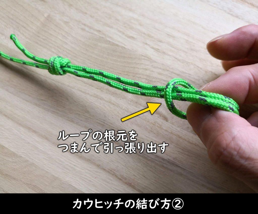 カウヒッチの結び方②