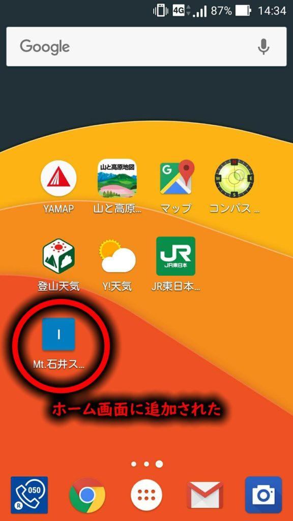 ホーム画面に[Mt.石井スポーツ]へリンクするアイコンが追加されたことを確認する
