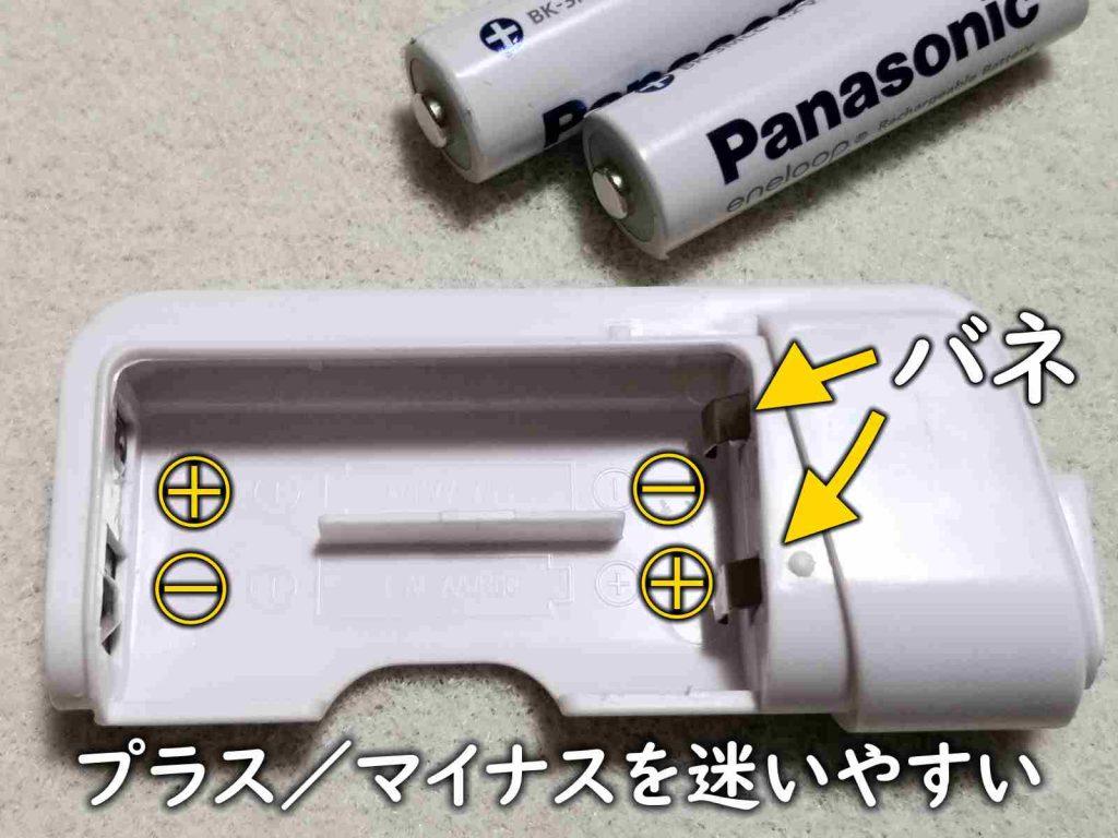 ダイソーの【電池式】モバイルバッテリー(プラス/マイナスを迷いやすい)