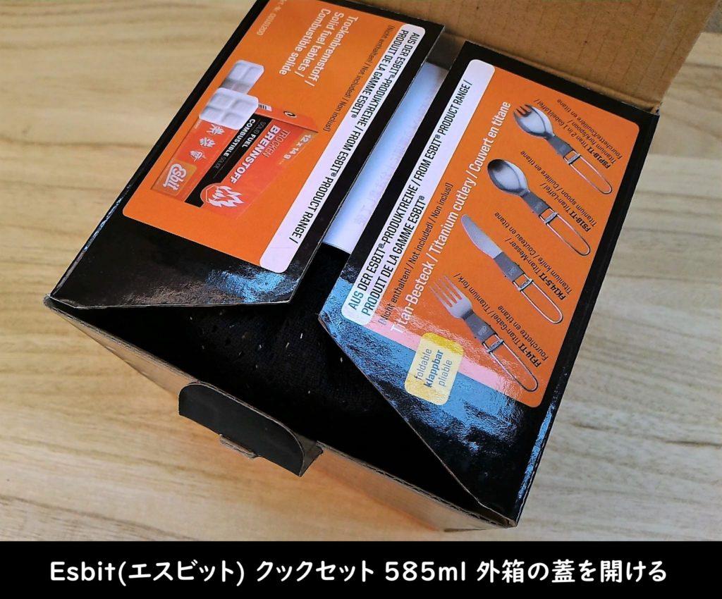 Esbit(エスビット) クックセット 585ml 外箱の蓋を開ける