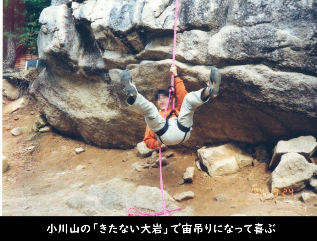 小川山の「きたない大岩」で宙吊りになって喜ぶ