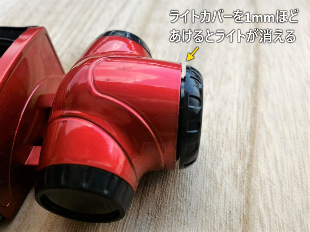 ダイソーの200円ヘッドライト - 保管時はライトカバーを1mmほどあけておく