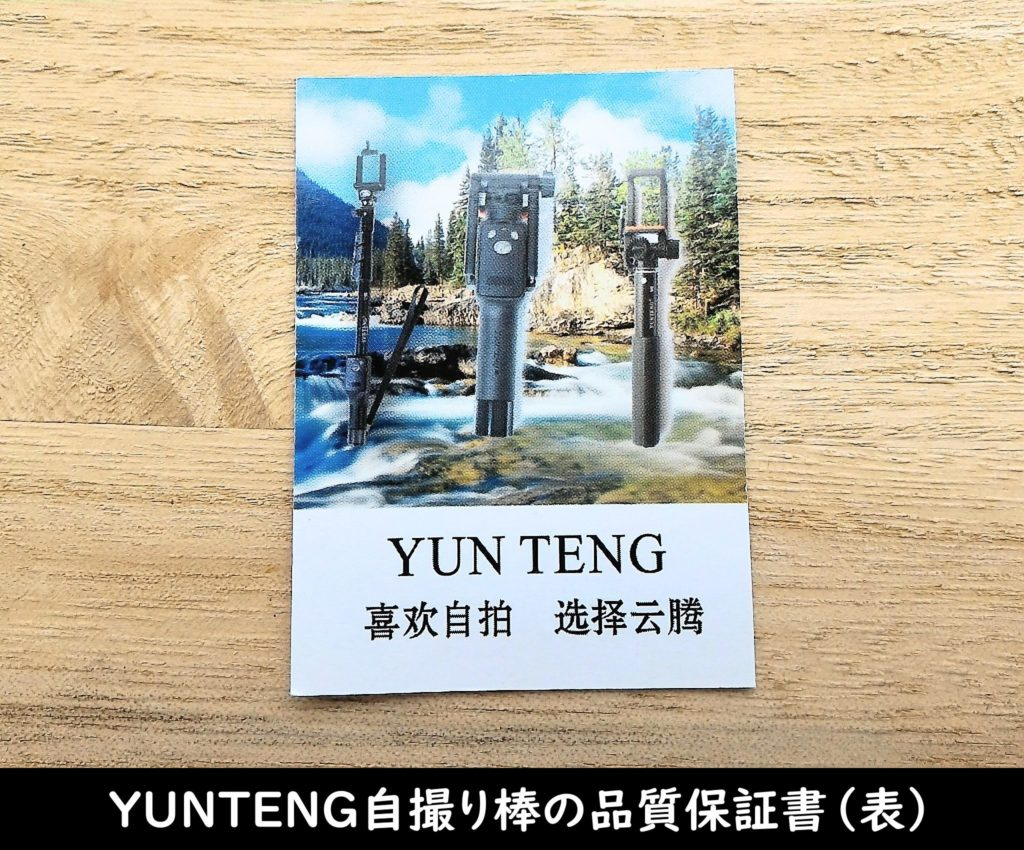 YUNTENG自撮り棒の品質保証書(表)
