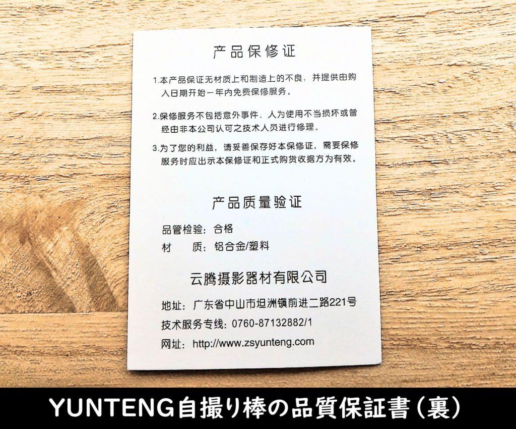 YUNTENG自撮り棒の品質保証書(裏)