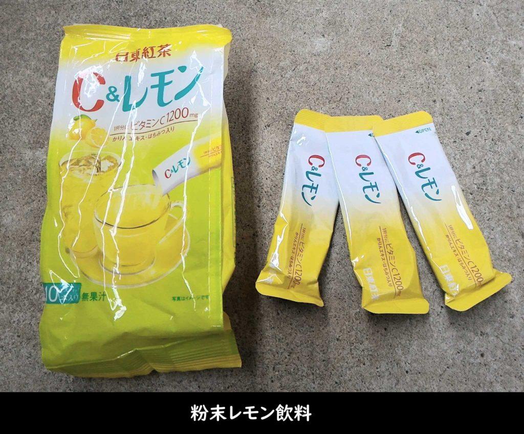 粉末レモン飲料